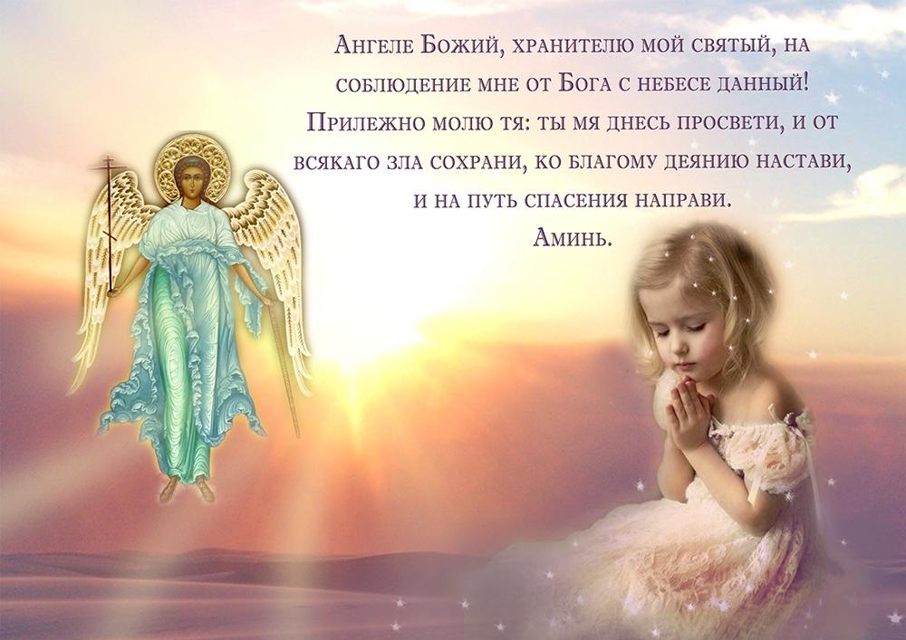 Открытка с молитвой о детях, поздравления старым