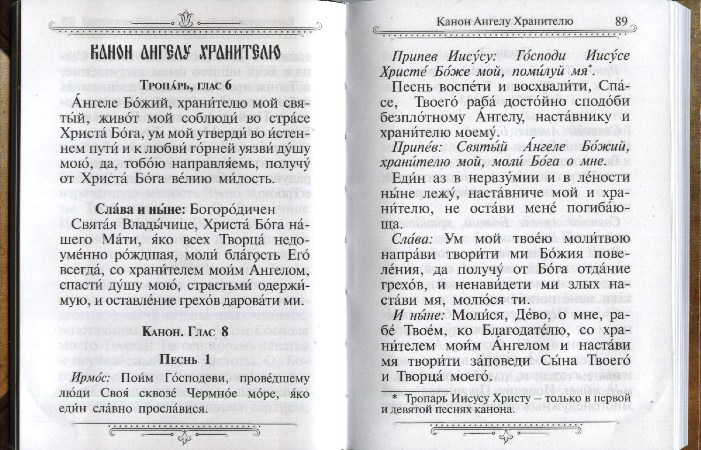 КАНОН АНГЕЛУ ХРАНИТЕЛЮ MP3 СКАЧАТЬ БЕСПЛАТНО