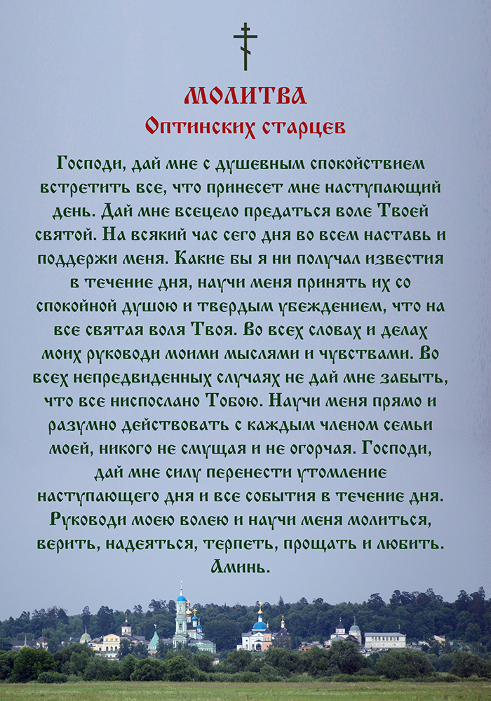 утренняя молитва оптинских старцев картинки говорил, что армейская