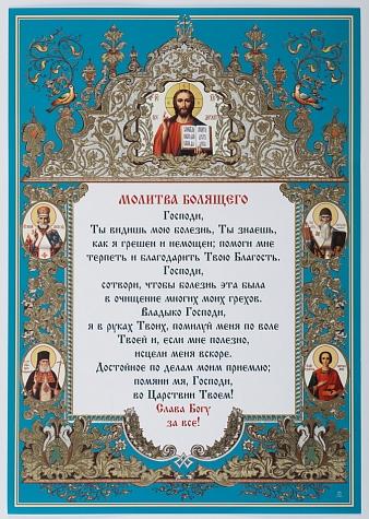 открытка открытки молитва за болящего квартиры лукино свободной