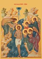 �кона Богоявление (Крещение)